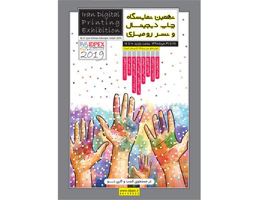 The cancellation of 9th Iran International Digital Print Exhibition